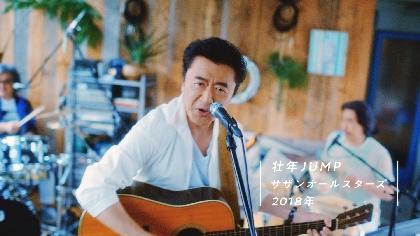 サザンオールスターズ×三ツ矢サイダー、90秒スペシャルバージョンのCMを1度限りの特別オンエア 特別番組『これぞ日本の海』にて