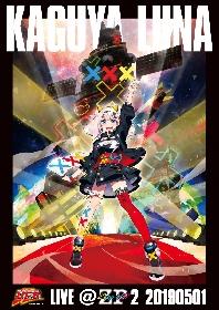 輝夜 月、Mika Pikazo氏描き下ろしの『輝夜月LIVE@ZeppVR2』ポスタービジュアルを解禁 第二弾ティザー動画も公開へ