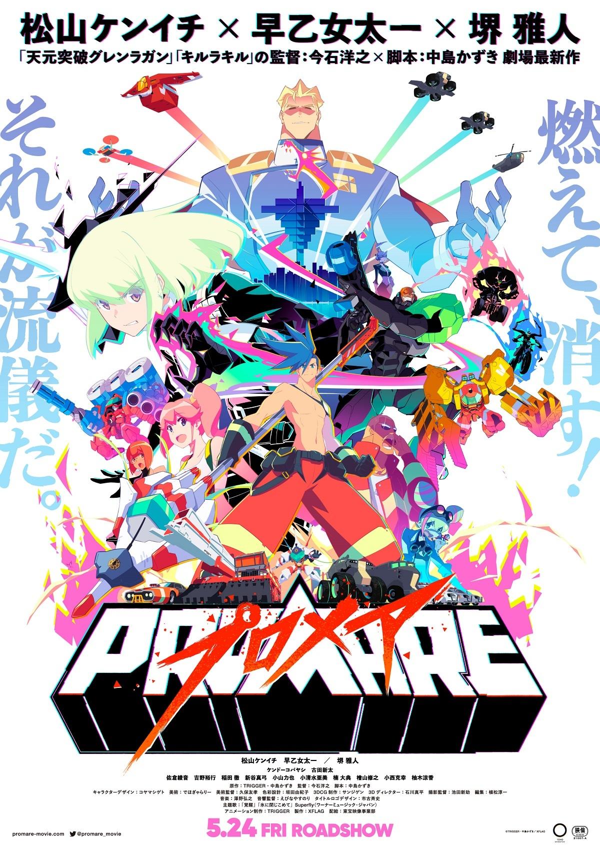 劇場版アニメ『プロメア』本ポスター (C)TRIGGER・中島かずき/XFLAG