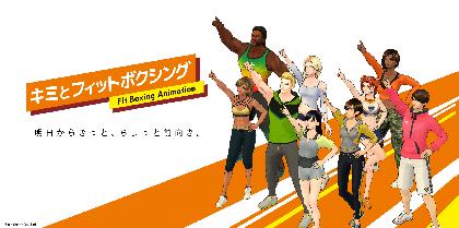 ゲーム『Fit Boxing』のアニメ『キミとフィットボクシング』放送開始 キャストからコメントも到着