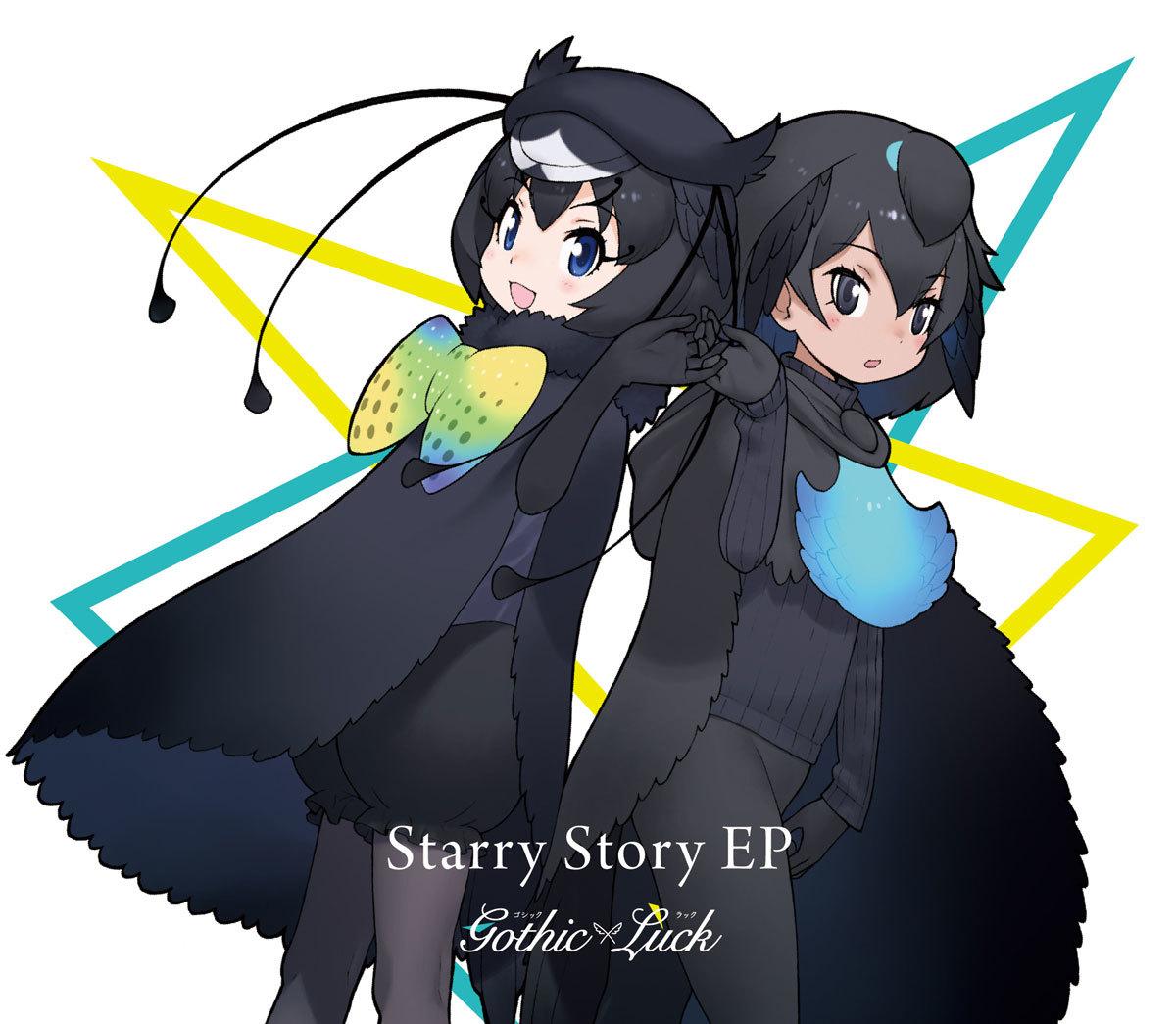 Gothic×Luck「Starry Story」 EP けものフレンズ盤 (C)けものフレンズプロジェクト2A