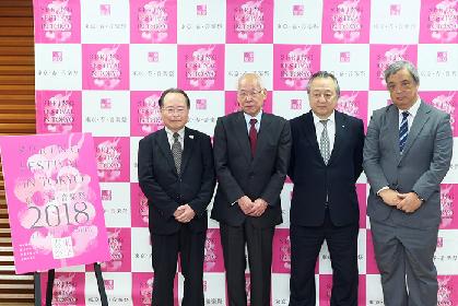上野の春はこれ! 『東京・春・音楽祭 ー東京のオペラの森 2018ー 』の概要が発表に~ 「ローエングリン」「スターバト・マーテル」など豪華絢爛プログラム