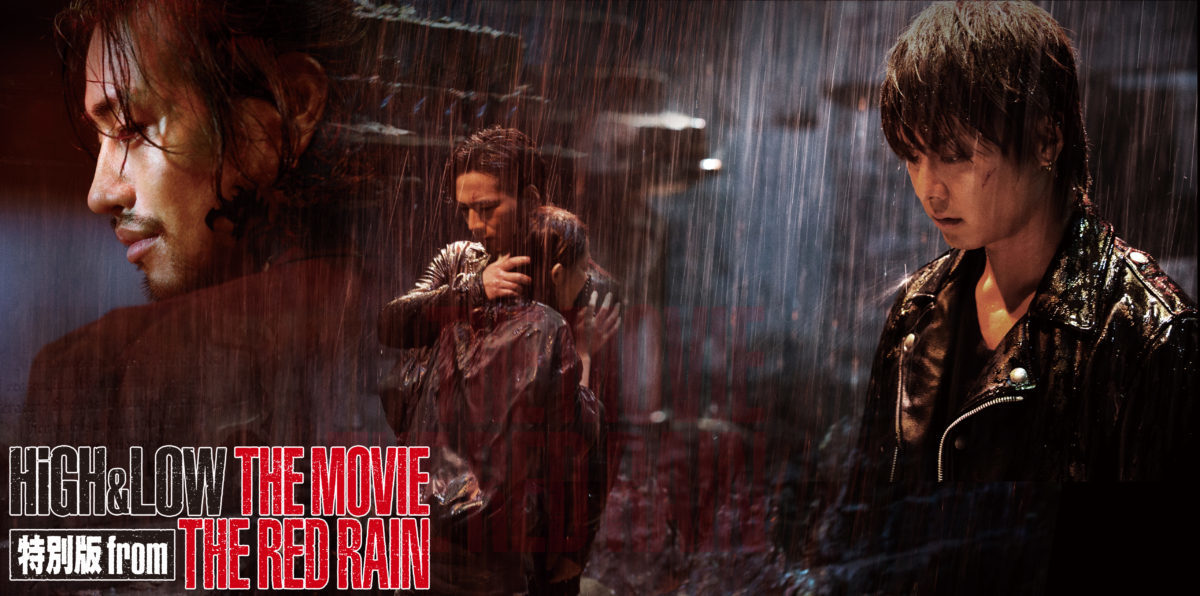 『HiGH&LOW THE MOVIE 特別版 from THE RED RAIN』 公式サイトより