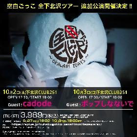 空白ごっこ、 ツアー追加公演『全下北沢ツアー~OKAWARI 2DAYS~』開催 対バンはcadode、ポップしなないで
