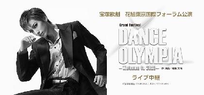 宝塚歌劇 花組新トップスター柚香光が躍動するダンスコンサート 『DANCE OLYMPIA』のライブビューイングが決定
