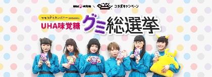 BiSHメンバー全員参加、モモコグミカンパニーpresents「UHA味覚糖グミ」総選挙