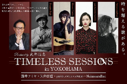 藤井フミヤ 、矢井田瞳 、NakamuraEmi出演、武部聡志の音楽イベントにyui(FLOWER FLOWER)