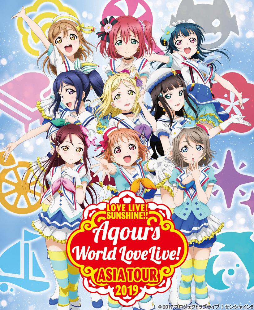LOVE LIVE! SUNSHINE!! Aqours World LoveLive! ASIA TOUR 2019アジアツアービジュアル (C)2017 プロジェクトラブライブ!サンシャイン!!