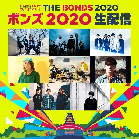 ジャイガスピンオフイベント『THE BONDS 2020』生配信が決定、配信に参加するアーティストから個別に選んで視聴できるシステムを採用