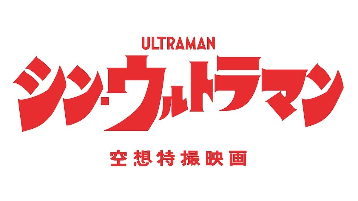 映画『シン・ウルトラマン』ロゴ。 ©︎2021「シン・ウルトラマン」製作委員会