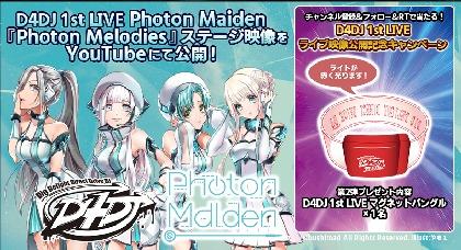 D4DJ 1st LIVE Photon Maiden 『Photon Melodies』ステージ映像公開!グッズが当たるキャンペーンもスタート