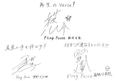 シブヤ&ヨコハマ・ディビジョンのメンバーから手書きメッセージが到着 『ヒプノシスマイク』6th LIVE 3rd Battleで対決