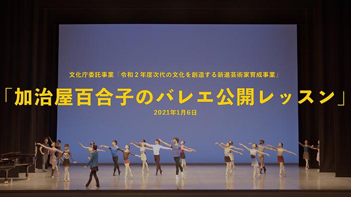 「加治屋百合子のバレエ公開レッスン」