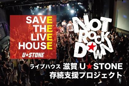 滋賀U☆STONE、存続支援プロジェクト「SAVE THE U☆STONE!!NOT ROCK DOWN」を開始