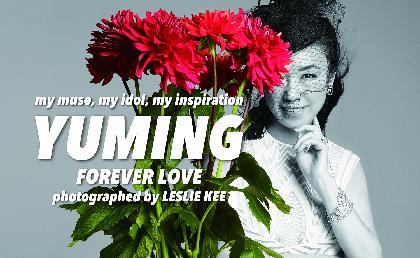 写真家レスリー・キーによる、松任谷由実45周年記念写真展 『YUMING 45th Anniversary LESLIE KEE Photo Exhibition』