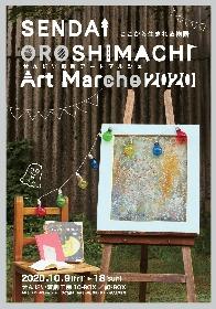『SENDAI OROSHIMACHI Art Marche 2020』出演団体とタイムテーブル発表
