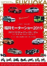 """""""はたらくクルマ""""にも触れられる九州最大級のモーターイベント『福岡モーターショー2019』12月20日(金)から開催"""