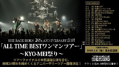 THE BACK HORN、武道館公演に「20才以下限定指定席」 沖縄・鹿児島公演も追加発表に