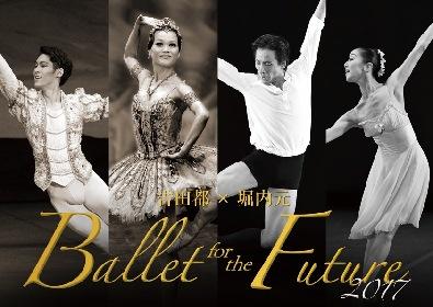 夏の終わりの、とびきり幸福なバレエの贈り物『吉田都×堀内元 Ballet for the Future 2017』