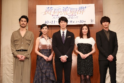 平井堅の楽曲に、佐々木蔵之介「とてもハイになりました」ドラマ『黄昏流星群』制作発表でサプライズ
