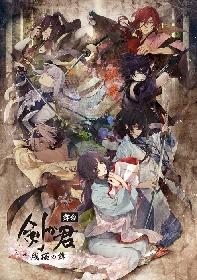 香夜役として新たに浜浦彩乃が出演 舞台『剣が君-残桜の舞-』再演が決定