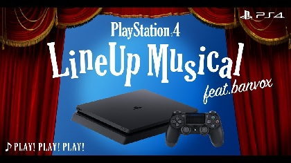 """banvoxと新作15タイトルが織りなす """"エレクトロミュージカル""""  『PlayStation®4 Lineup Musical 「PLAY!PLAY!PLAY!」』公開"""