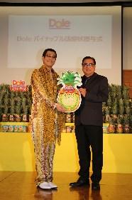 """ピコ太郎、""""Dole""""から1年分のパイナップルを受け取る"""
