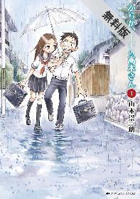 『からかい上手の高木さん』アニメ2期スタート!原作コミックが期間限定無料試し読み!