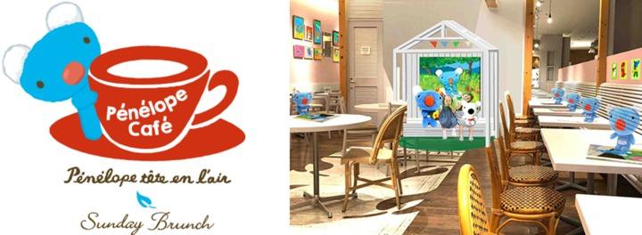 左:「ペネロペカフェ」ロゴ/右:店内イメージ (C) Gallimard Licensed by N.A.
