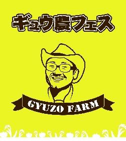 『ギュウ農フェス』、キックオフイベントの開催を発表 第1弾で幻.no、Aphrodite、THE BANANA MONKEYS、キミノマワリ。ら17組