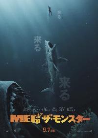 全長23mの超巨大ザメvsジェイソン・ステイサム、勝つのはどっち?ルビー・ローズ、マシ・オカも参戦『MEG ザ・モンスター』日本公開へ