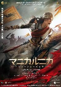 "『Fate/Grand Order』にも登場した英雄""ラクシュミー・バーイー""の人生を描く 映画『マニカルニカ ジャーンシーの女王』が日本公開へ"