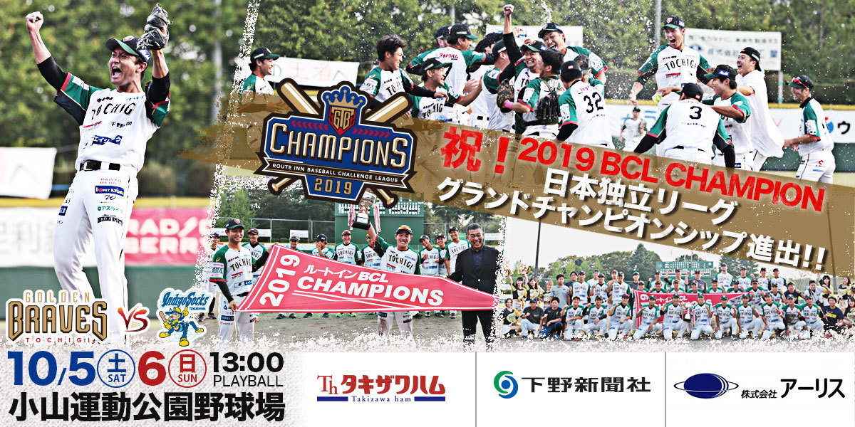 BCリーグを制した栃木ゴールデンブレーブスが独立リーグNo.1を目指す