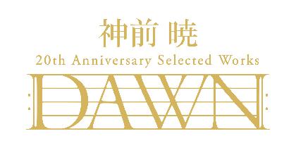 アニメ音楽界の至宝・神前 暁、作曲家デビュー20周年記念CDのリリースが決定!