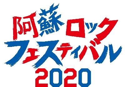 『阿蘇ロックフェスティバル2020』初の2days開催が決定 第1弾アーティストで泉谷、民生、GLIM SPANKY、SKY-HIら7組