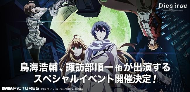 テレビアニメ『Dies irae(ディエス・イレ)』のスペシャルイベント