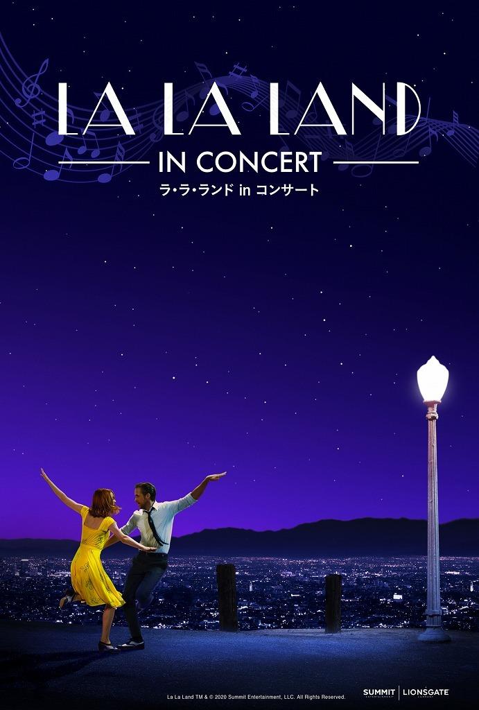 『ラ・ラ・ランド in コンサート 2020/LA LA LAND - IN CONCERT 2020』キービジュアル