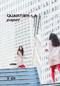 ルミネが贈るカルチャー×ファッションの無料誌 創刊号に前田エマら