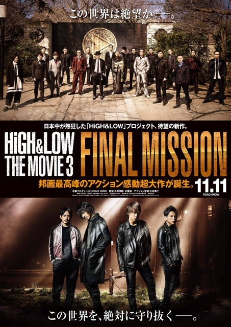 『HiGH&LOW THE MOVIE 3 / FINAL MISSION』 (C)2017「HiGH&LOW」