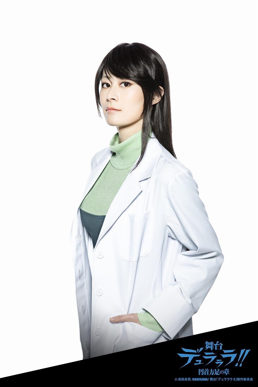 矢霧波江:夢月せら  (C)成田良悟/KADOKAWA/舞台「デュラララ!!」製作委員会