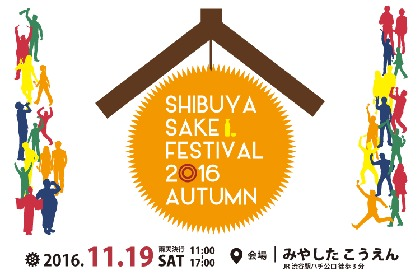渋谷最大級の日本酒イベント『SHIBUYA SAKE FESTIVAL 2016 AUTUMN』が開催に