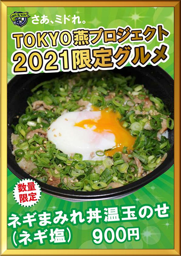ネギまみれ丼温玉のせ(ネギ塩)(税込900円)