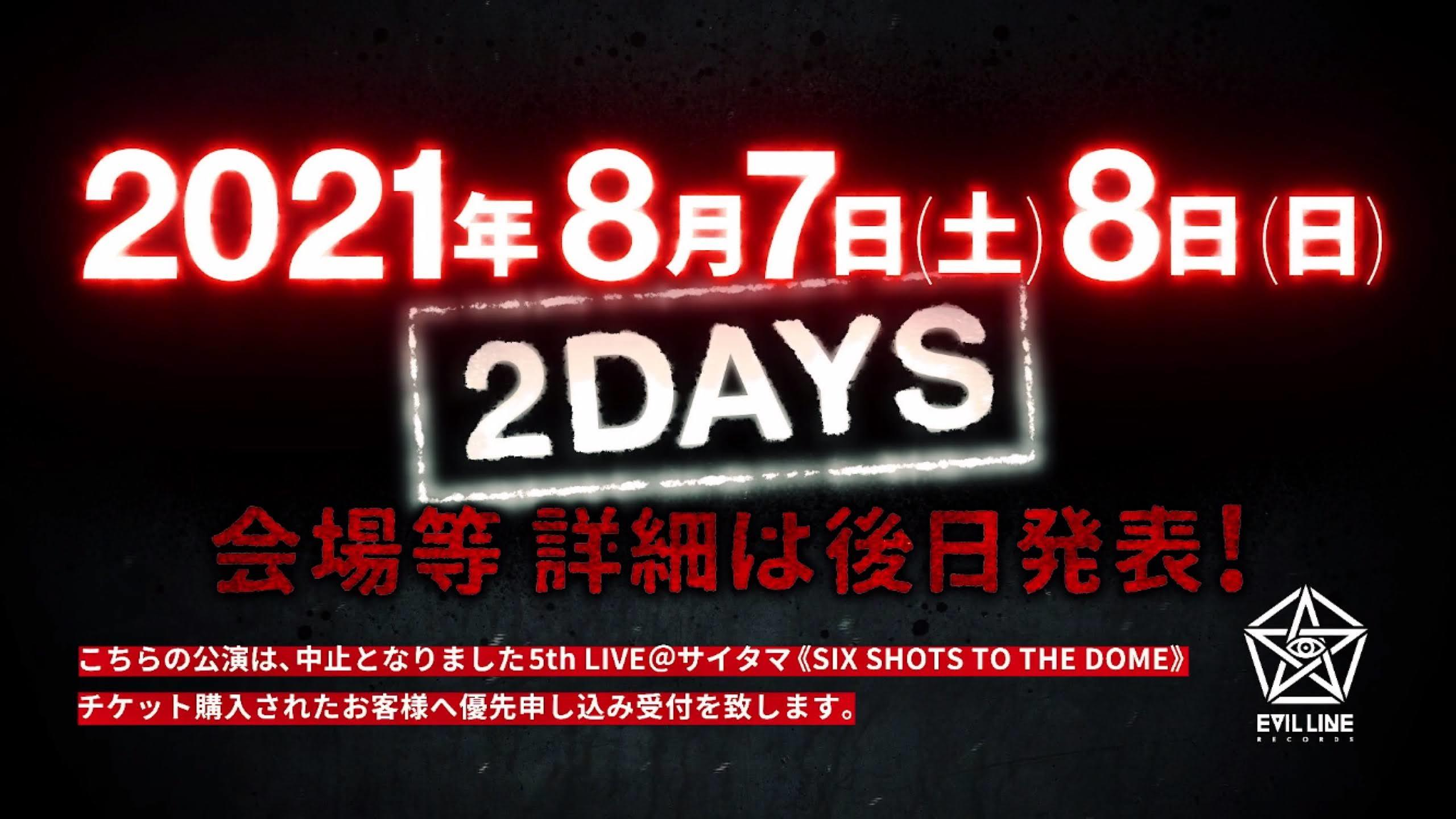 「ヒプノシスマイク -Division Rap Battle- 5th LIVE@サイタマ《SIX SHOTS TO THE DOME》」リベンジ公演が決定