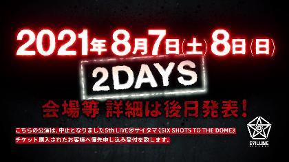 『ヒプマイ』5thライブのリベンジ公演が決定 全6ディビジョン18人が再集結、2021年8月7日(土)・8日(日)開催