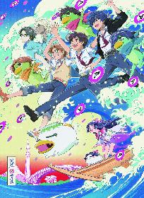 幾原邦彦監督 新作オリジナルTVアニメのキービジュアルと挿入歌リリックMVが解禁
