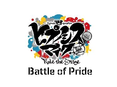 『ヒプステ』初のライブ公演開催が決定! 舞台オリジナルを含む全ディビジョンが初集結する「Rule the Stage -Battle of Pride-」