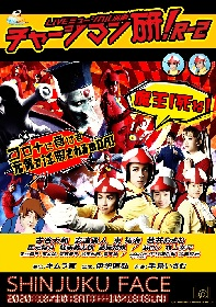 古谷大和、安達勇人らLIVE ミュージカル演劇『チャージマン研!』新作が始動 追加キャストに東拓海、若井おさむら