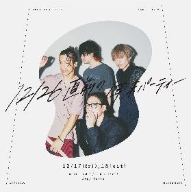 [Alexandros]、Zepp Tokyoで「12/26直前の年末パーティー」と題した2DAYSライブが決定
