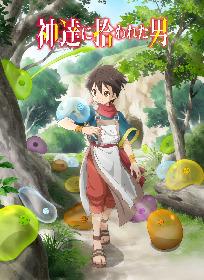 小説『神達に拾われた男』TVアニメ化決定!主人公・リョウマ役は田所あずさに決定