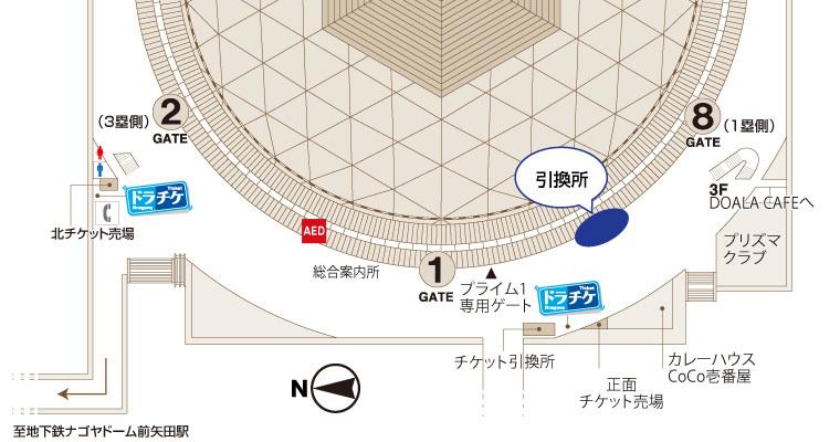 ナゴヤドーム8ゲート横軒下特設ブースで引き換える